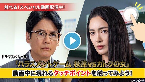 ドラマスペシャル「ハラスメントゲーム 秋津VSカトクの女」